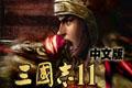 三国志11繁体中文完整版