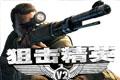 狙击精英v2中文正式版