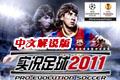 实况足球2011完美德甲中文解说版