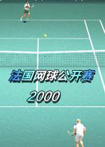 法国网球公开赛2000
