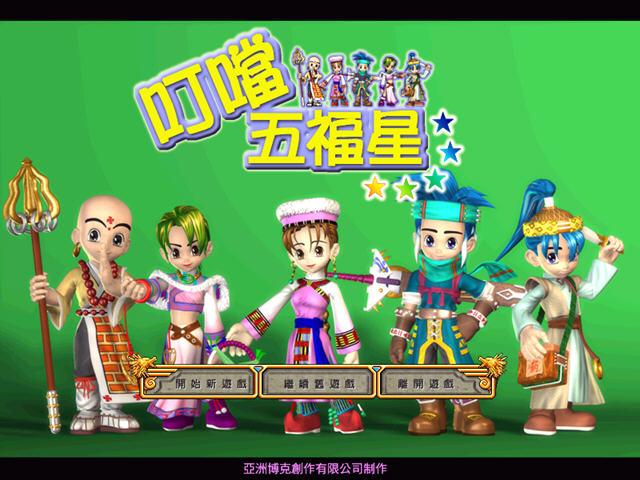 叮铛五福星(卡通风格国产RPG)截图2