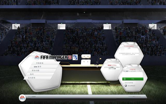 FIFA足球经理13汉化补丁游侠v1.1截图1