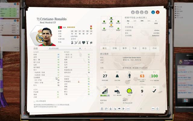 FIFA足球经理13汉化补丁游侠v1.1截图3