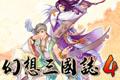 幻想三��志4繁�w中文免安�b版