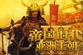 帝国时代3亚洲王朝中文免安装版