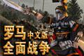 罗马:全面战争完整中文版