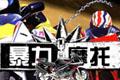 暴力摩托2002完美中文版