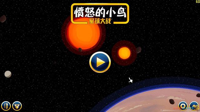 愤怒的小鸟星球大战中文免激活版截图1