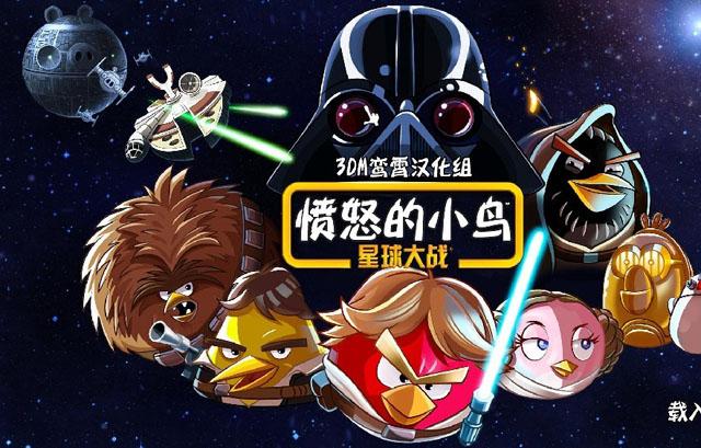 愤怒的小鸟星球大战中文免激活版截图0