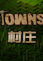 村庄中文版
