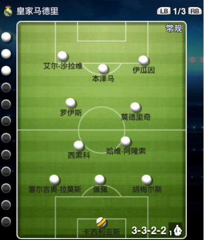 《實況足球2013》戰術與陣形的搭配攻略