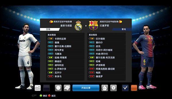 《实况足球2013》真机游戏界面