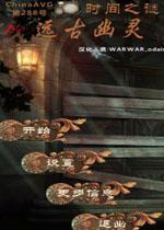 时间之谜2:远古幽灵中文汉化版