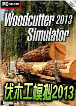 伐木工模拟2013