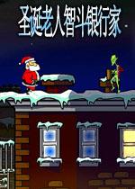 圣诞老人智斗银行家