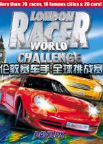 伦敦赛车手:全球挑战赛