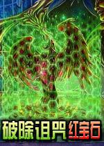 破除诅咒:红宝石