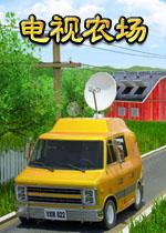 电视农场1