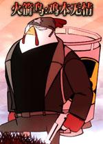 火箭鸟:铁汉雄鸡/鸡本无情