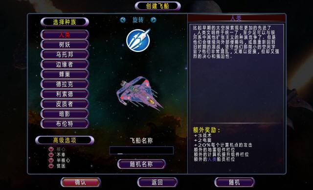 银河特工中文汉化版截图1