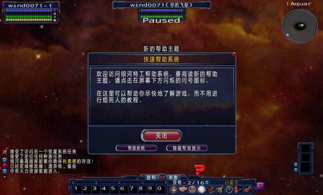 银河特工中文汉化版截图2