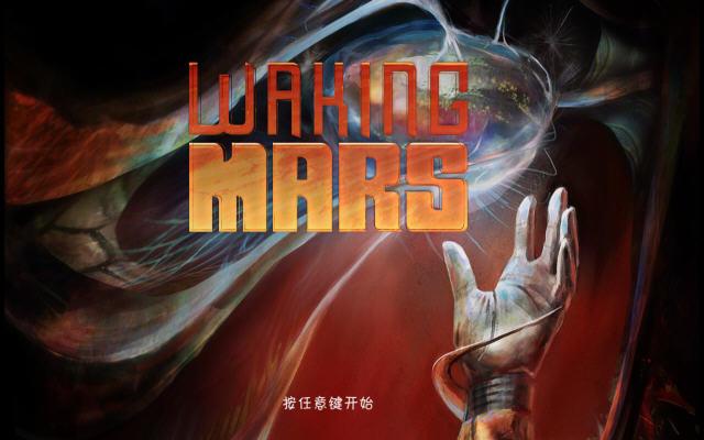 火星漫步中文汉化版截图0