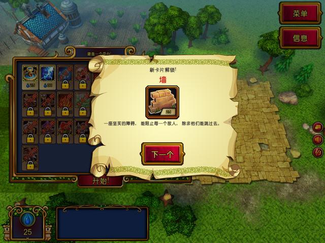 奥兹塔防/塔防之绿野仙踪中文汉化版截图3