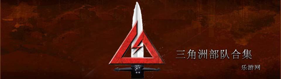 三角洲部队_三角洲特种部队_三角洲特种部队合集 乐游网