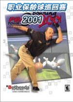 职业保龄球巡回赛2001