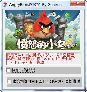 愤怒的小鸟修改器