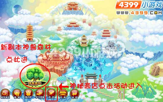 造梦西游3神兽森林在哪?怎么进?