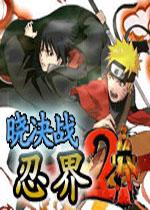 哓决战:忍界2