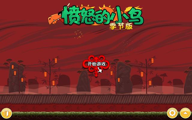愤怒的小鸟:2012龙年版V2.2.0  中文汉化硬盘版截图0
