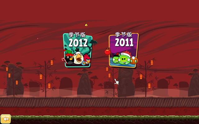 愤怒的小鸟:2012龙年版V2.2.0  中文汉化硬盘版截图1