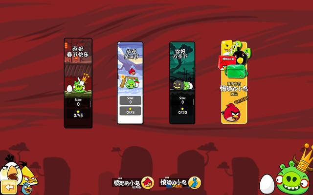 愤怒的小鸟:2012龙年版V2.2.0  中文汉化硬盘版截图2