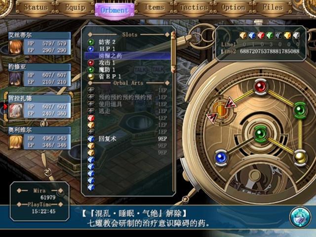 英雄传说6:空之轨迹FC中文硬盘版截图0