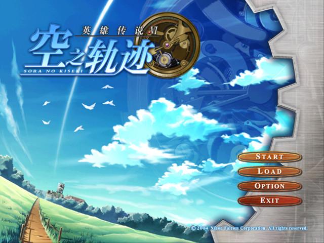 英雄传说6:空之轨迹FC中文硬盘版截图1