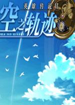 英雄传说6:空之轨迹FC