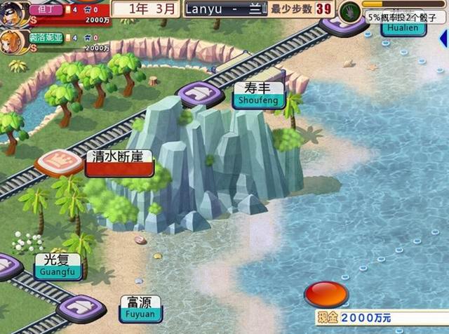 大富翁世界之旅3截图1
