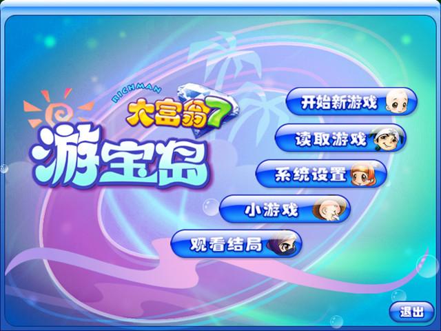 大富翁7游宝岛中文完整版截图1