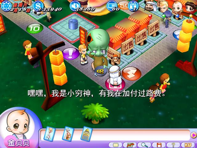 大富翁7游宝岛中文完整版截图2