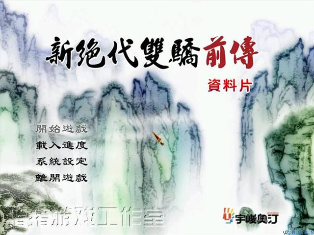 新绝代双骄前传:云海仙境免激活硬盘版截图1