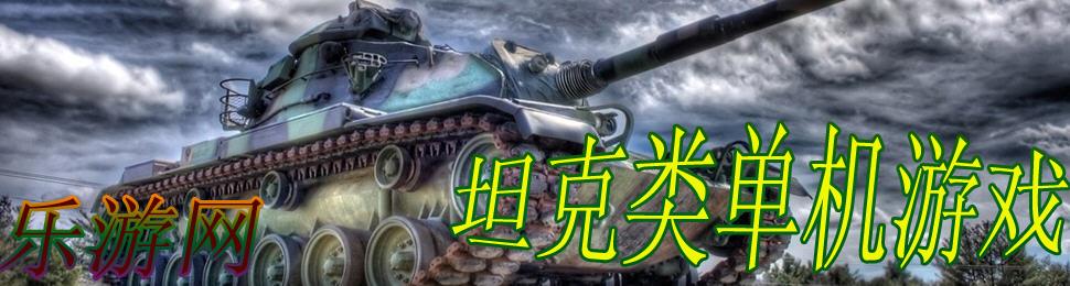 坦克类单机游戏