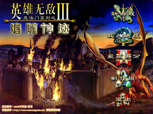 英雄无敌3合集(死亡阴影+追随神迹)简体中文版截图1