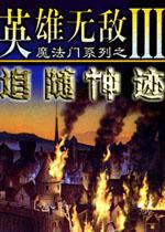 英雄无敌3合集(死亡阴影+追随神迹)
