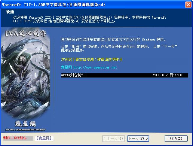 魔兽1.20e到1.24e补丁_魔兽争霸1.20e完整补丁包下载-乐游网游戏下载