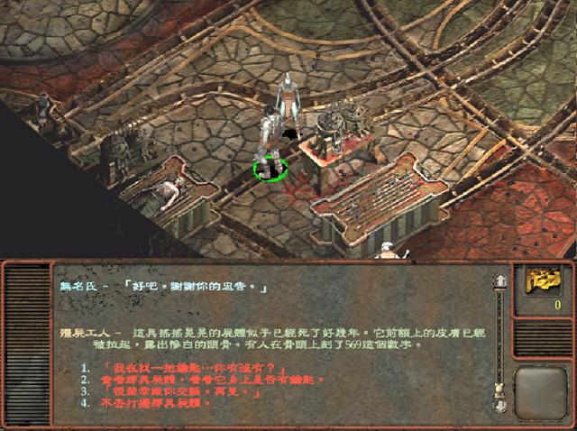 异域镇魂曲繁体中文版截图3