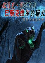 歇洛克·福尔摩斯:巴斯克维尔的猎犬中文硬盘版