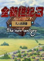 全新世纪3凡人的诗歌