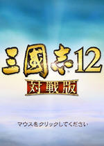 三��志12�W�j���BETA版